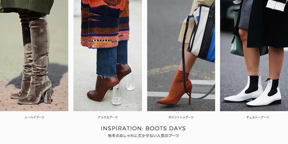 boots_1101