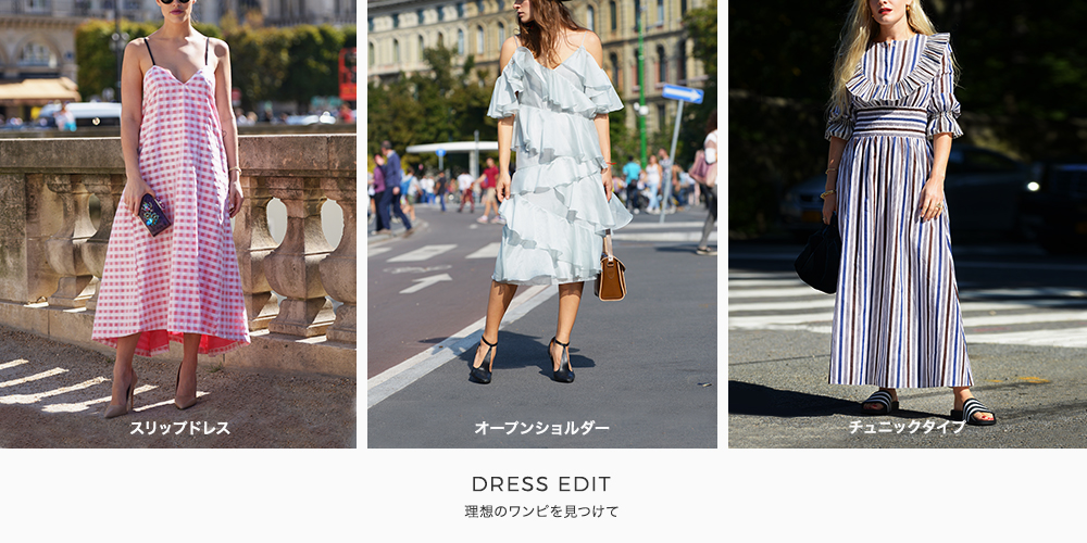 dress_edit_0718