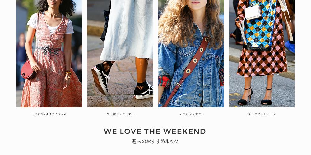 we_love_the_weekend_0510