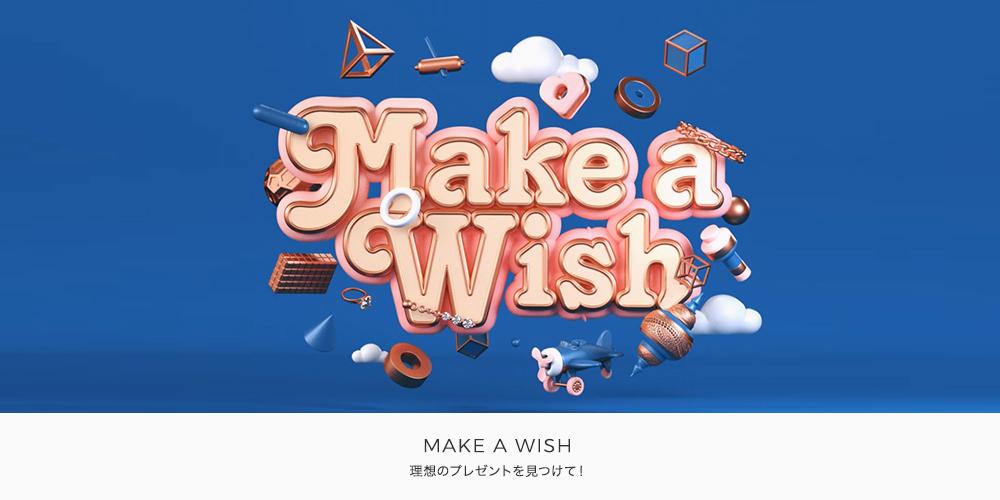 wish_1206